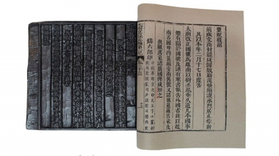 Exhibition highlights Vietnam's names, capitals throughout history