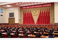 CPC Central Committee to hold third plenary session